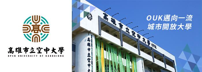 高雄空中大學校商標與校舍圖