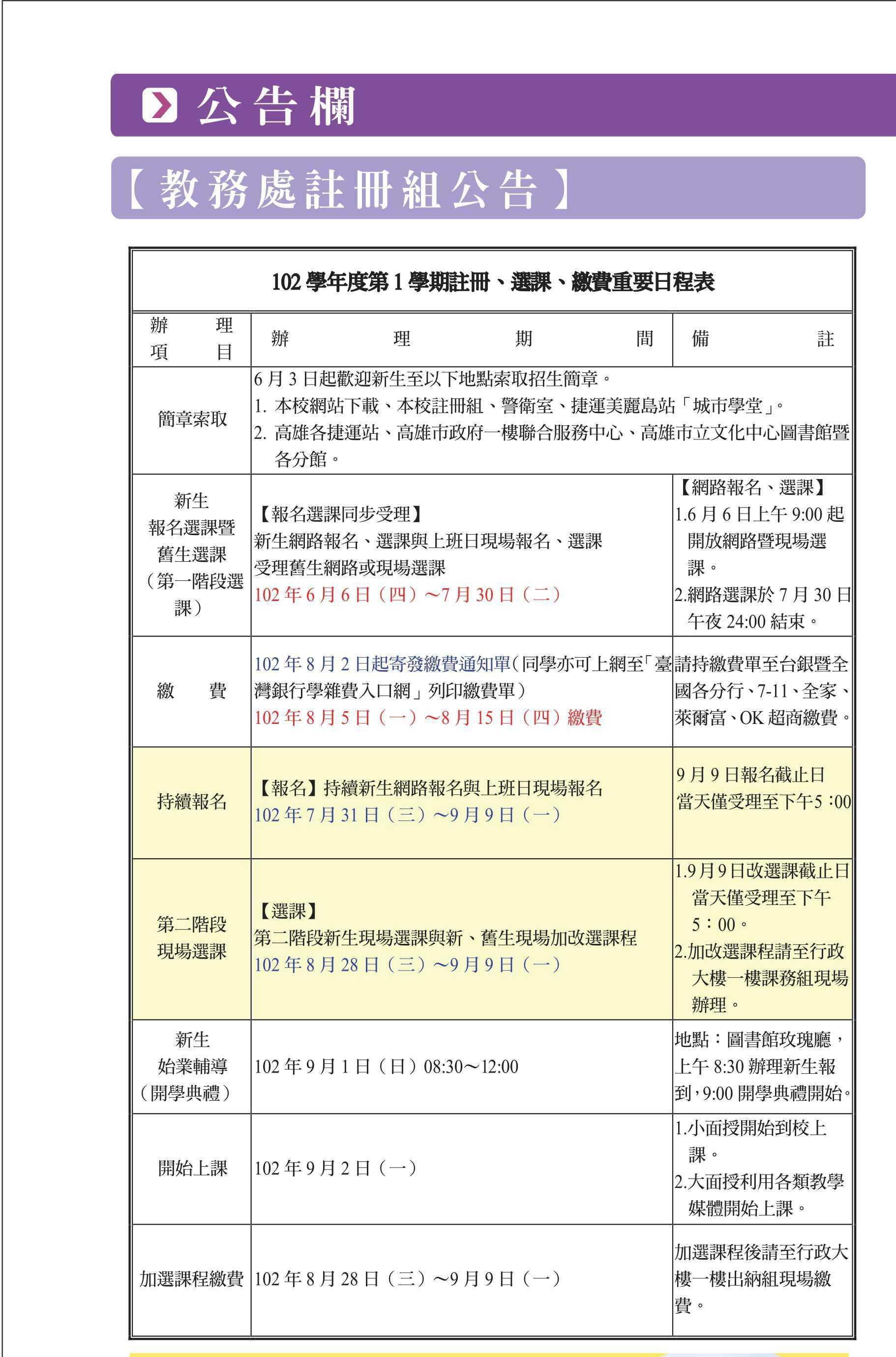 公告欄  102學年度第1學期註冊、選課、繳費重要日程表