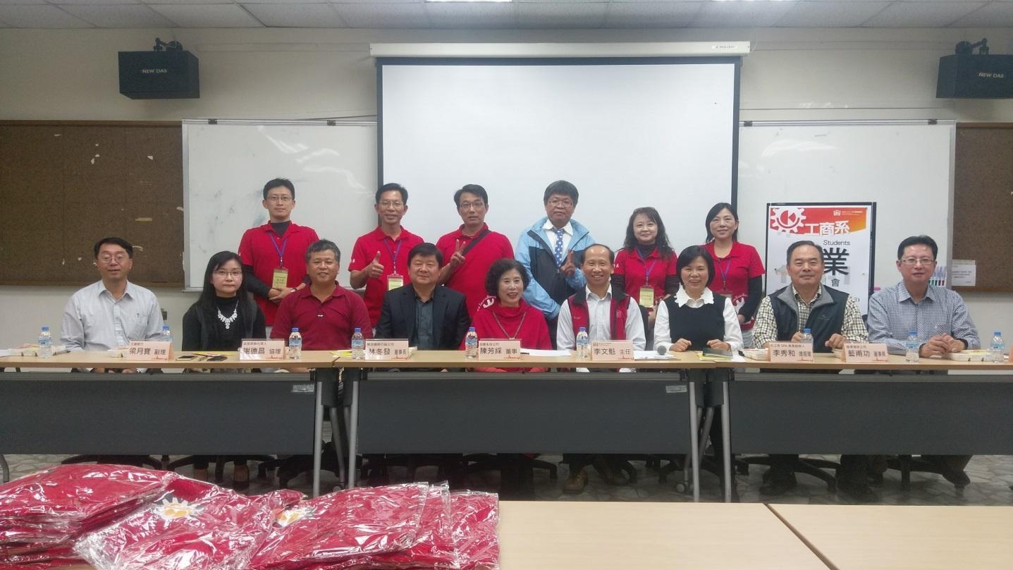 辦理106-1學期工商系師生vs.企業主管與談會