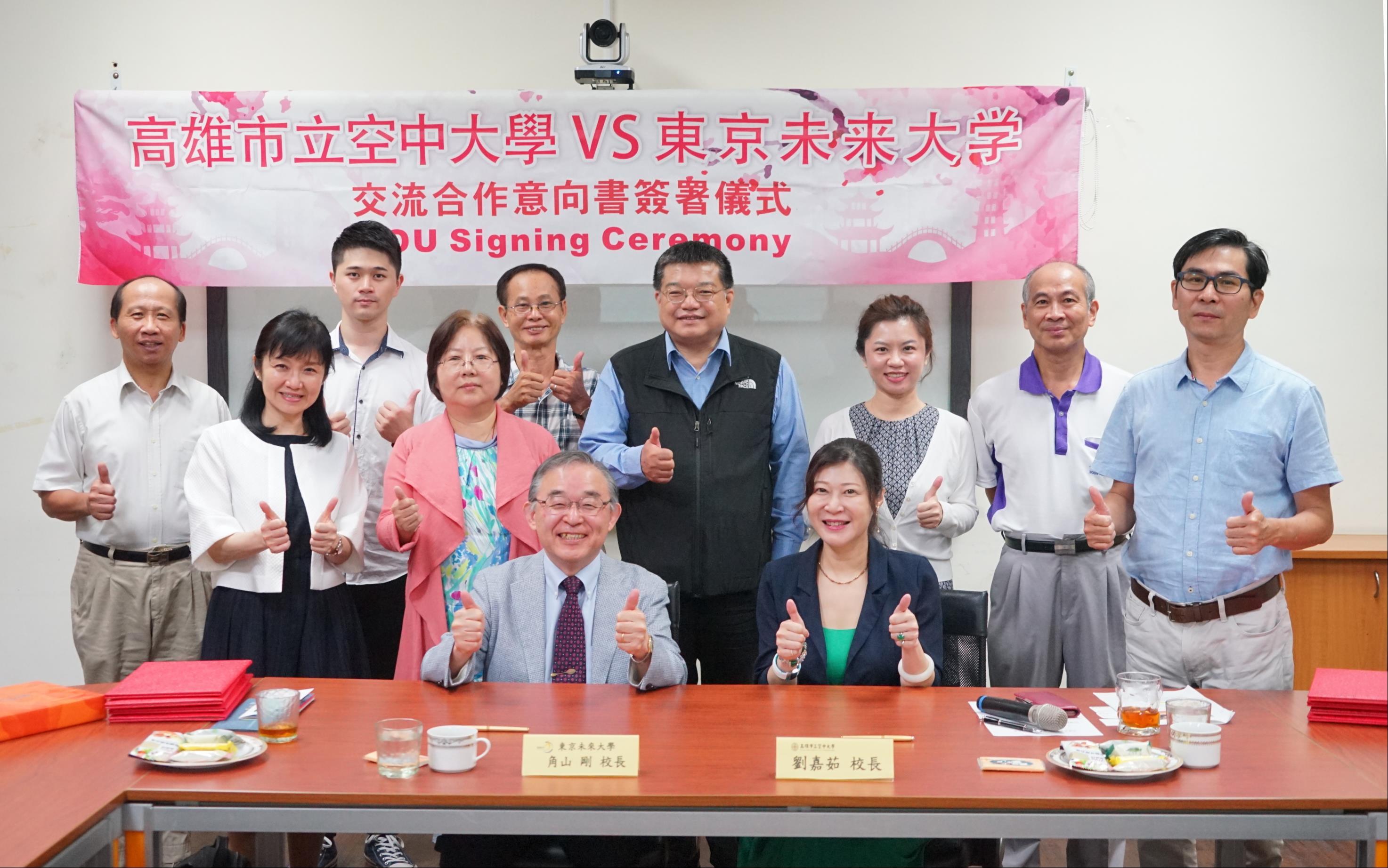 高市空大與日本東京未來大學簽約儀式 促進雙方學術和教育合作